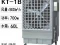 蒸发式工业冷气扇水冷空调扇KT-1B厂家直销