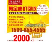 提供黄金回收服务 金条50克回收 银行金条多少钱一克 福之鑫