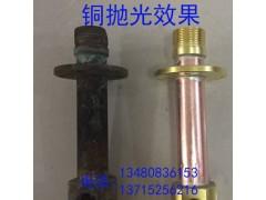黄铜除锈剂铜氧化清洗剂