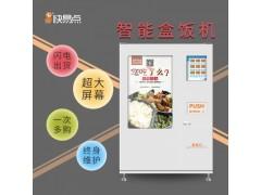 快易点盒饭自动售货机商用售餐机可加热盒饭机