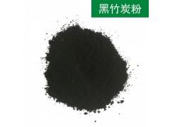 竹炭納米粉 紡絲級竹炭粉