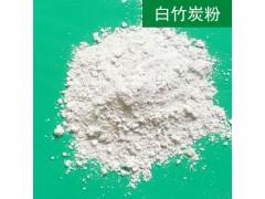 白竹炭粉 涂料專用竹炭粉