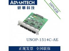 研华电力专用机UNOP-1514C【大湾区】原装现货