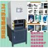 PET热弯机厂家安全高效热弯保护套机器热弯模具技术
