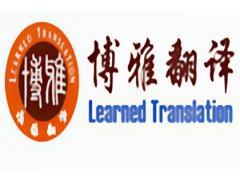 泰国驾照翻译,国际驾照翻译服务,重庆博雅翻译公司