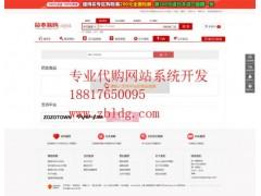 海外淘宝代购系统,多语言代购网站系统