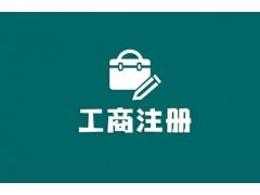2019年佛山禪城公司注冊流程