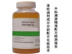 涤纶油剂的成分鉴定配方分析技术