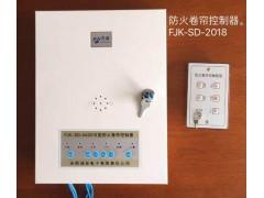 消安牌防火卷帘控制器FJK-SD-XA2018型