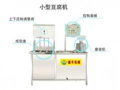 锦州鑫丰豆腐机厂家 豆腐机不锈钢材质