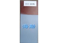 H94 阻燃導靜電耐溫防腐蝕涂料
