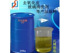 除蜡除油去灰就用切削液原料有机胺酯TPP