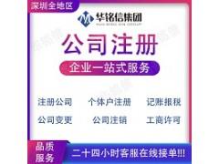 創客邦香港公司注冊 新湖前海公司注冊 可靠注冊貿易公司