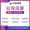 创客邦香港公司注册 新湖前海公司注册 可靠注册贸易公司