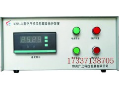 广众KZB-3型空压机超温保护装置批发零售