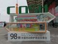 2020第100屆上海勞動保護用品交易會(CIOSH)