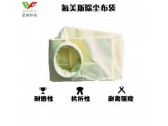 除尘布袋耐高温滤袋工业除尘器布袋除尘骨架袋笼防尘滤袋氟美斯