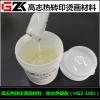 热卖烫画热熔胶防水面料胶水优质环保超强粘性