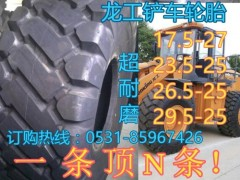 鏟車輪胎徐州甲子輪胎17.5-25裝載機輪胎推土機輪胎