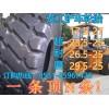 铲车轮胎徐州甲子轮胎17.5-25装载机轮胎推土机轮胎