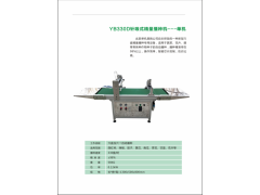 針吸式精量多功能蔬菜播種機穴盤播種播種機YB330D