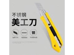 广东揭阳美工刀,裁纸刀,手工刀,工具刀,耐道美工刀厂