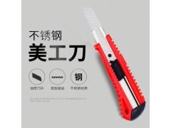 美工刀,不锈钢美工刀厂家直销批发,揭阳耐道美工刀厂
