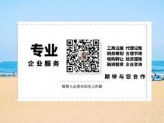 上海注冊一家公司需要提供什么材料