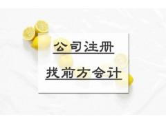北京注冊公司需要多少錢