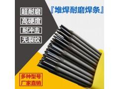 堆焊耐磨焊條D212/237/256/266/307/322
