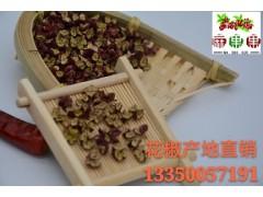 四川特产 茂汶大红袍花椒产地直销 特级正宗茂县红花椒特麻