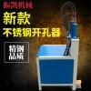 供应护栏电动冲孔机铝合金管材打孔机电动拉闸门开孔
