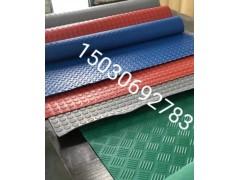防滑橡膠板,小方塊橡膠板,柳葉紋,圓扣,杠板紋,條紋,魚骨紋