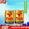 维生素功能饮料250ML24瓶装广东OEM厂家贴牌加工