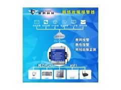 網絡故障監測 斷電斷網遠程實時監測設備