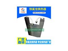 鐵氟龍換熱器  耐強酸堿 耐高溫 電鍍化工行業*