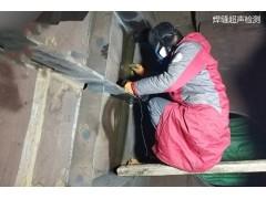武漢焊縫檢測公司